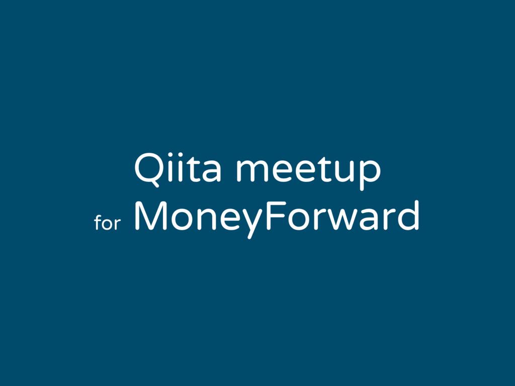 Qiita meetup for MoneyForward
