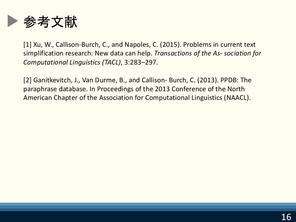 16 16 参考文献 [1] Xu, W., Callison-Burch, C., and ...