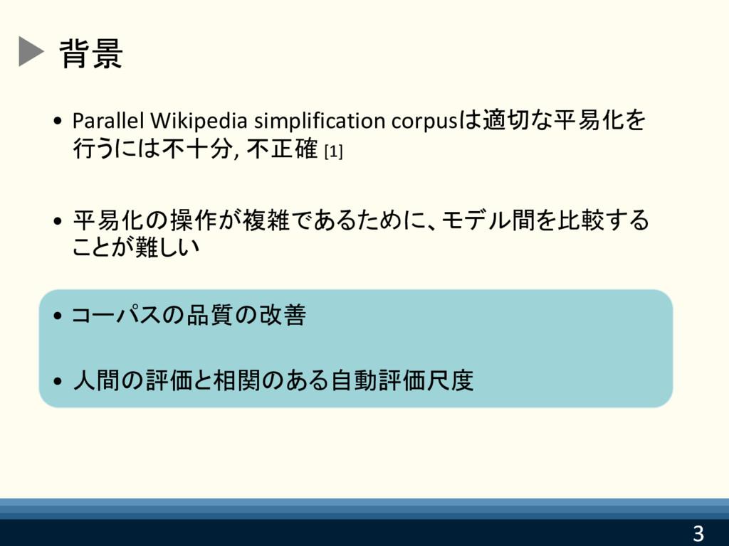 3 3 背景 • Parallel Wikipedia simplification corp...