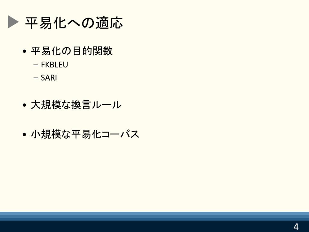 4 4 平易化への適応 • 平易化の目的関数 – FKBLEU – SARI • 大規模な換言...