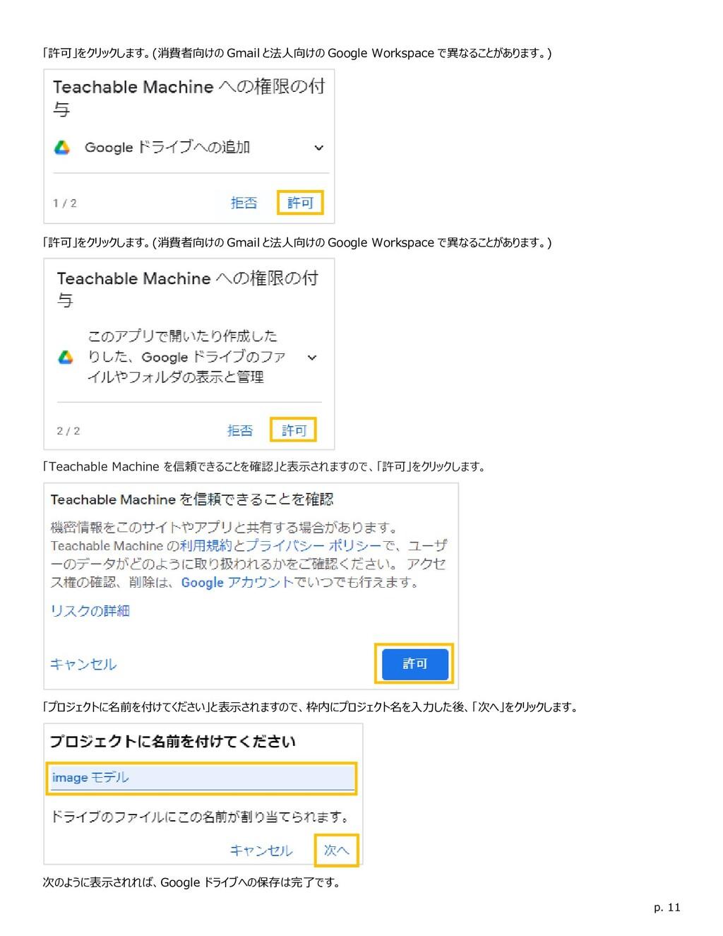 p. 11 「許可」をクリックします。(消費者向けの Gmail と法人向けの Google ...