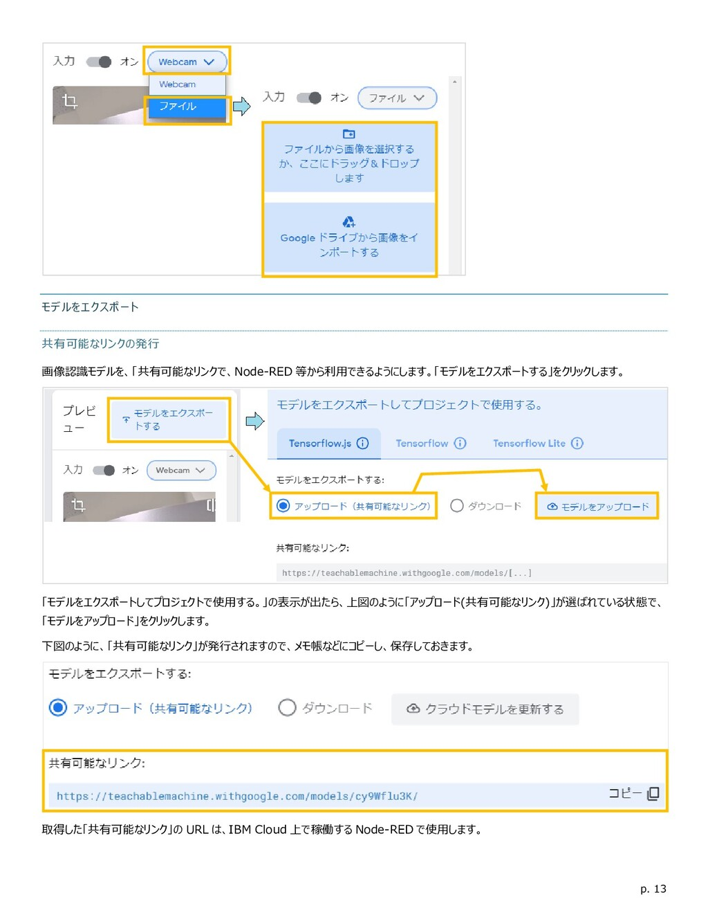 p. 13 モデルをエクスポート 共有可能なリンクの発行 画像認識モデルを、「共有可能なリンク...