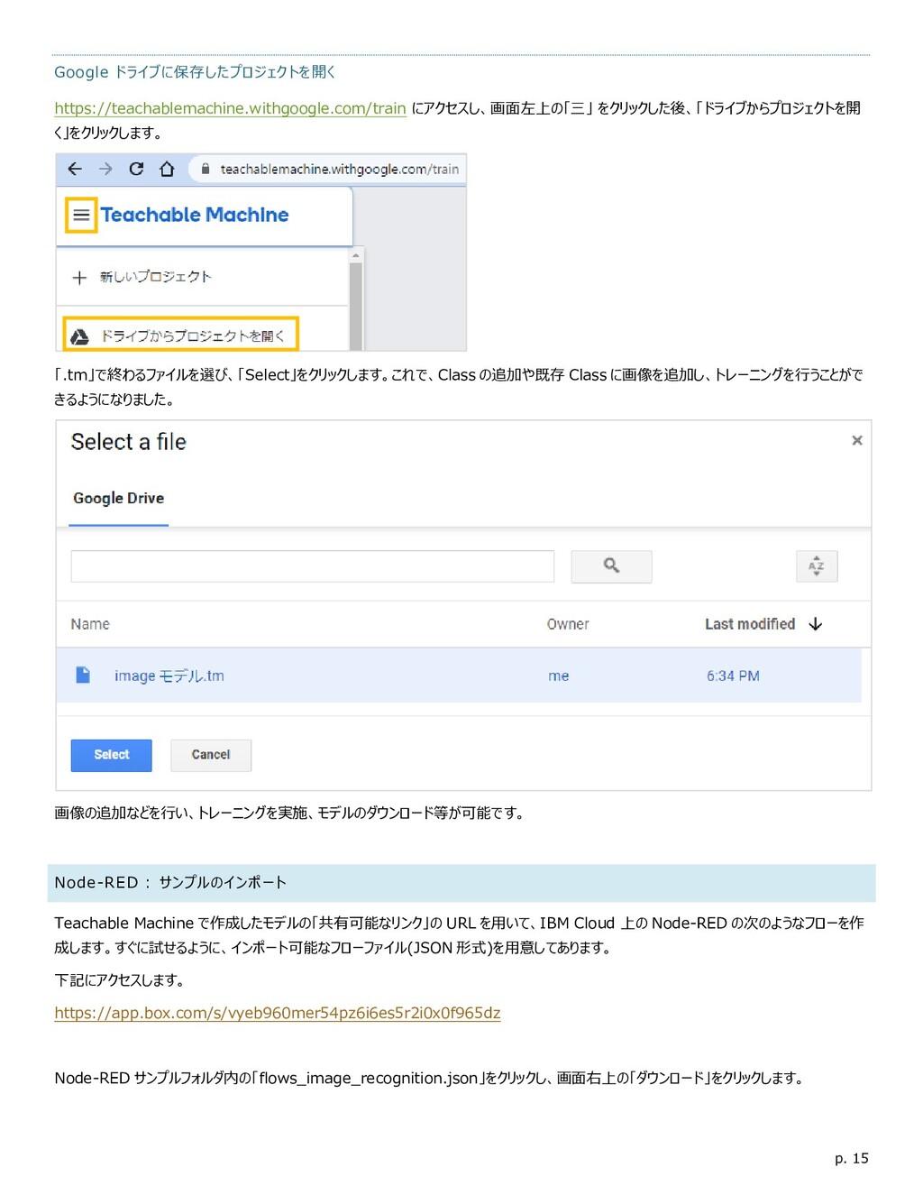 p. 15 Google ドライブに保存したプロジェクトを開く https://teachab...