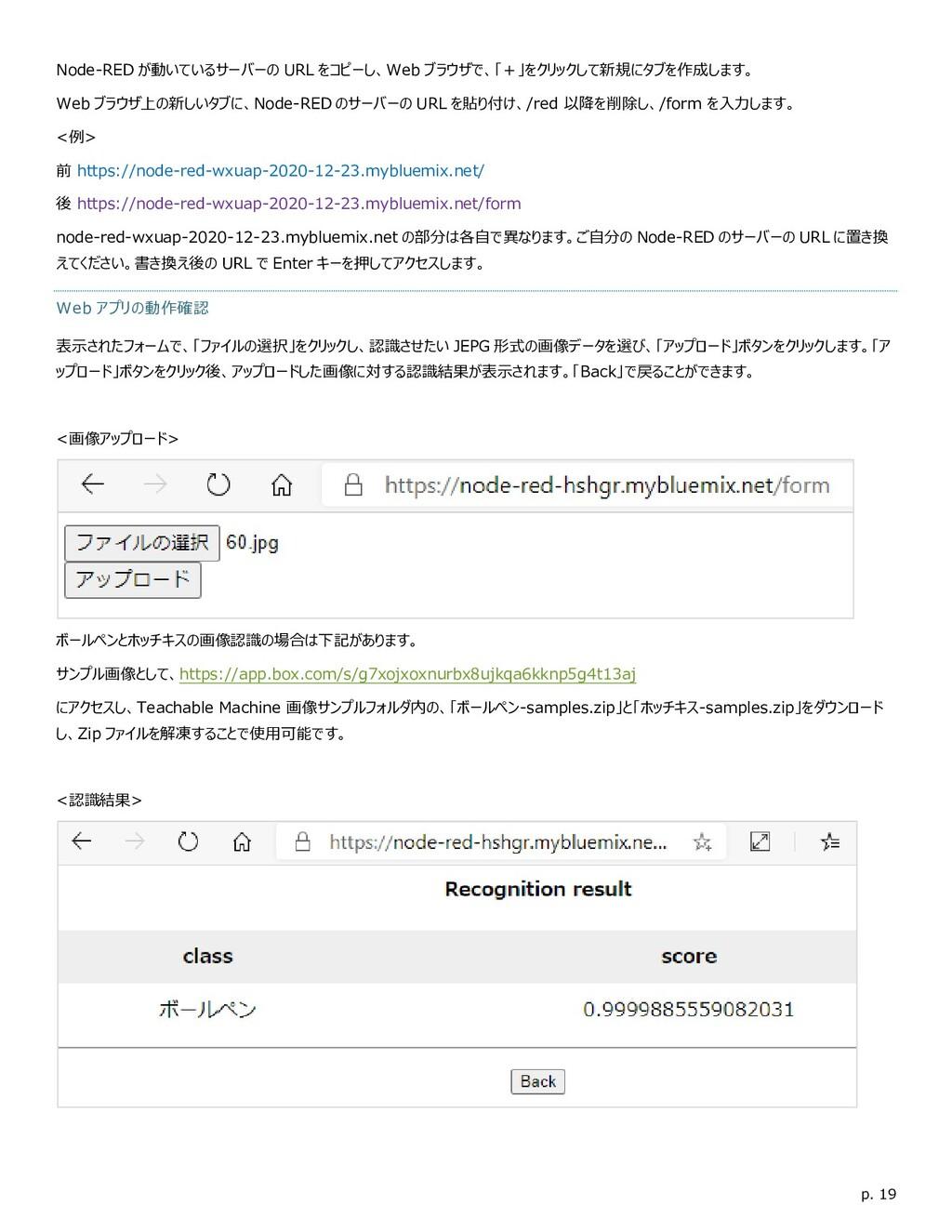 p. 19 Node-RED が動いているサーバーの URL をコピーし、Web ブラウザで、...