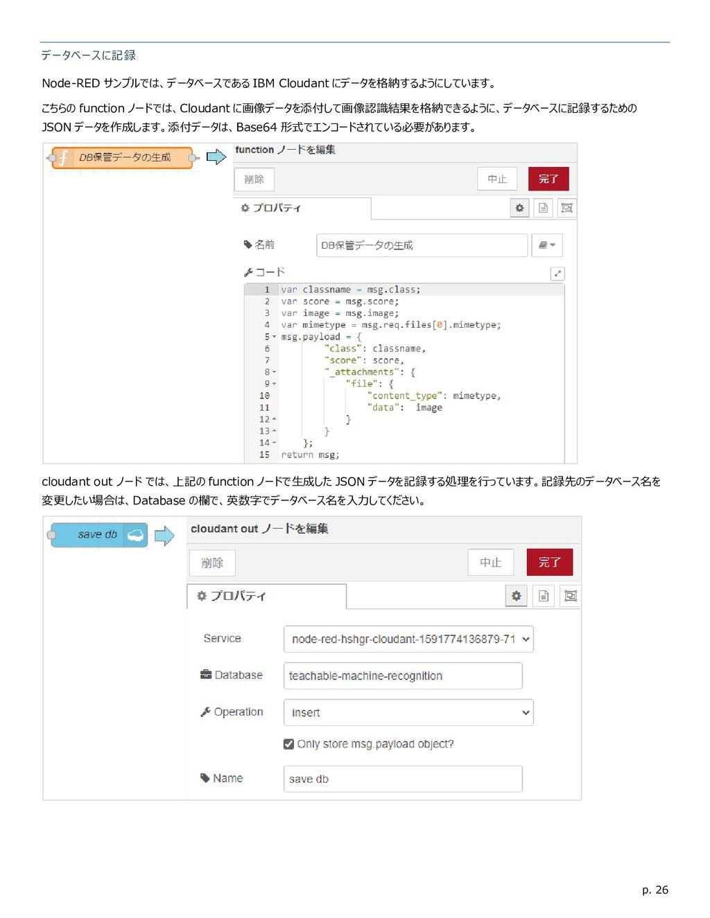p. 26 データベースに記録 Node-RED サンプルでは、データベースである IBM C...