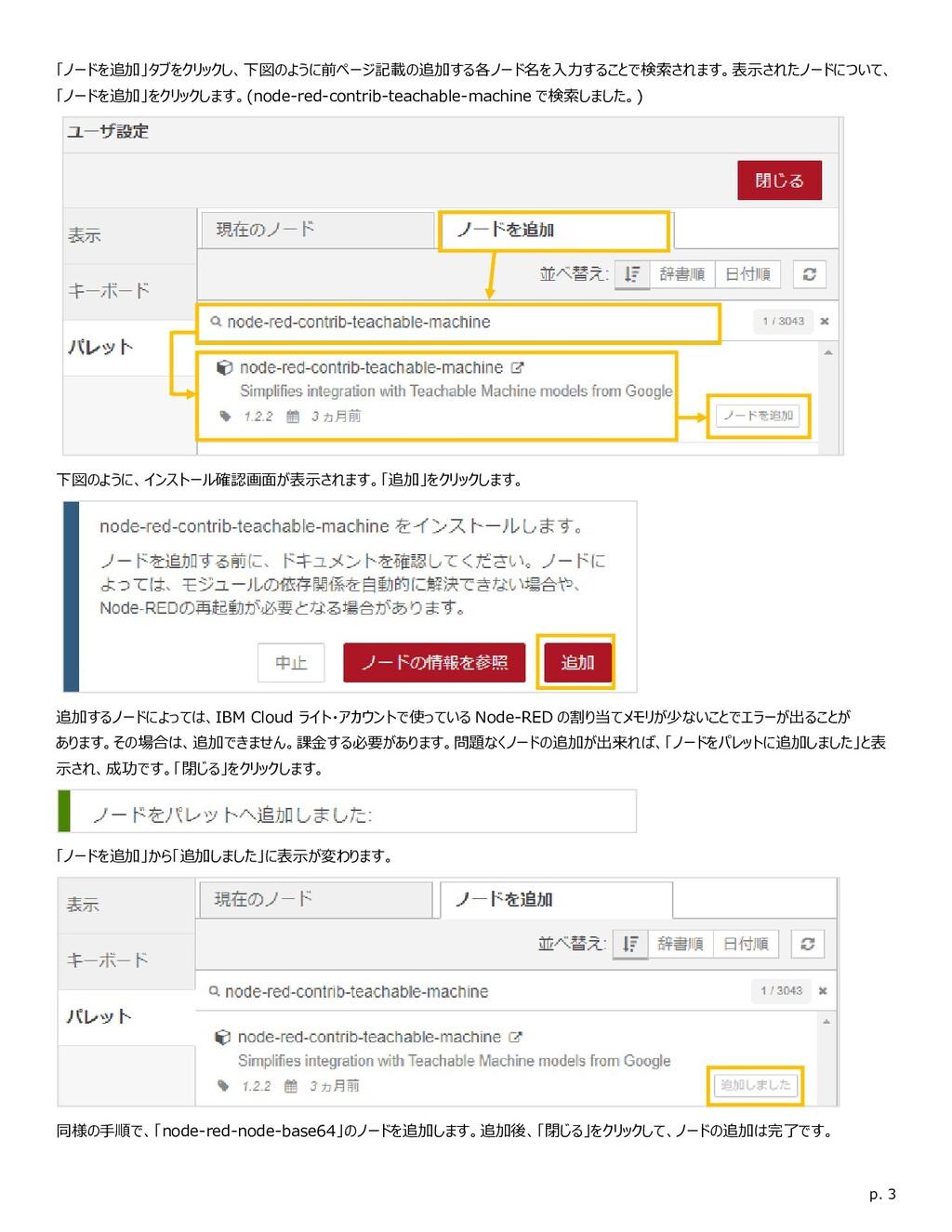 p. 3 「ノードを追加」タブをクリックし、下図のように前ページ記載の追加する各ノード名を入力...