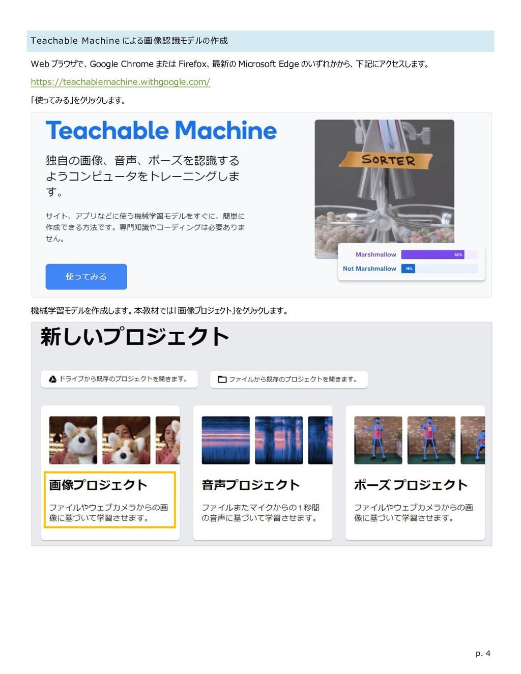 p. 4 Teachable Machine による画像認識モデルの作成 Web ブラウザで、...