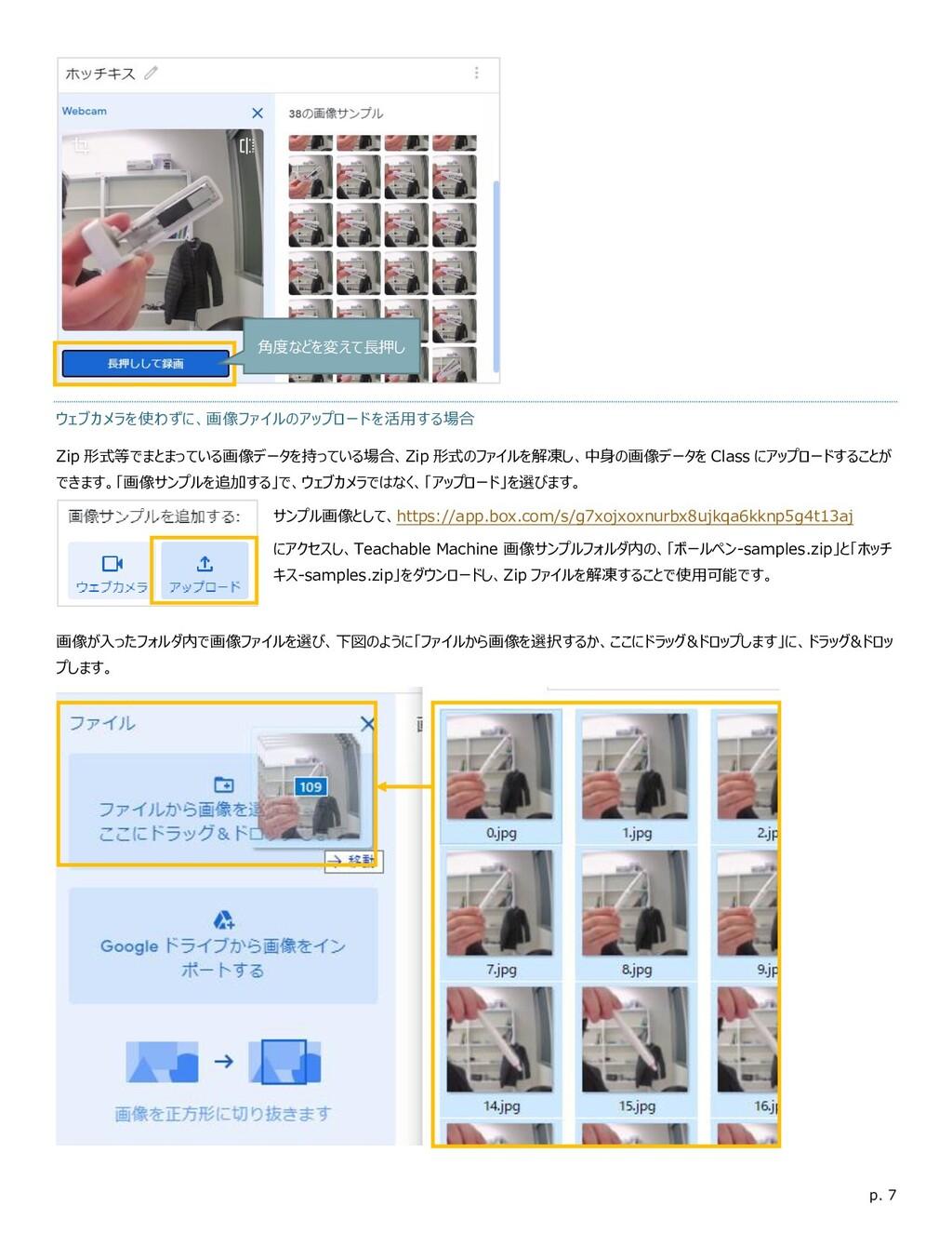 p. 7 ウェブカメラを使わずに、画像ファイルのアップロードを活用する場合 Zip 形式等でま...