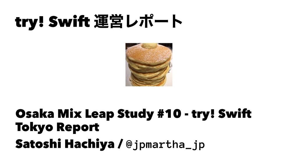 try! Swift ӡӦϨϙʔτ Osaka Mix Leap Study #10 - tr...