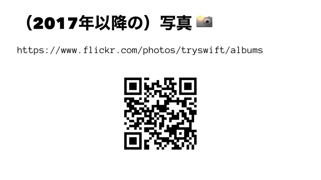 ʢ2017Ҏ߱ͷʣࣸਅ ! https://www.flickr.com/photos/tr...
