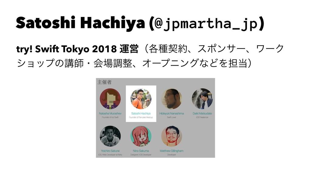 Satoshi Hachiya (@jpmartha_jp) try! Swift Tokyo...