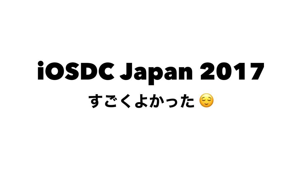 iOSDC Japan 2017 ͘͢͝Α͔ͬͨ !