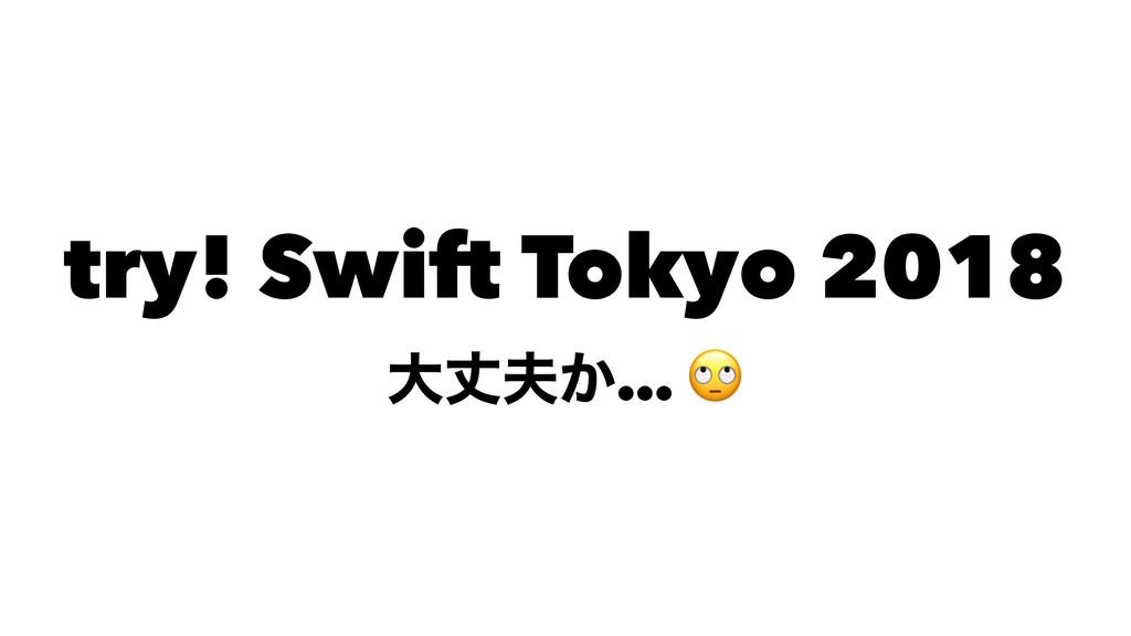 try! Swift Tokyo 2018 େৎ͔… !