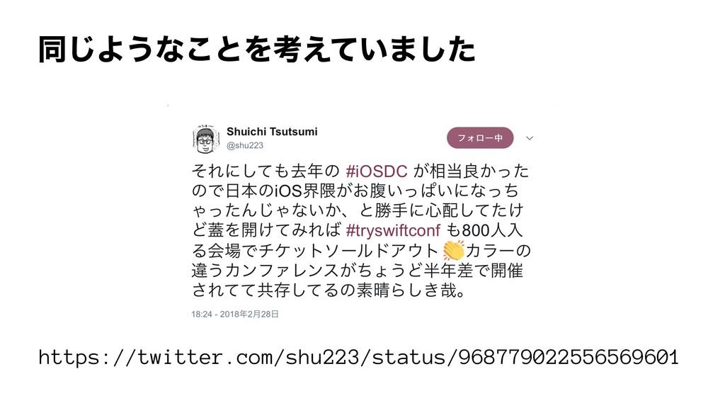 ಉ͡Α͏ͳ͜ͱΛߟ͍͑ͯ·ͨ͠ https://twitter.com/shu223/stat...