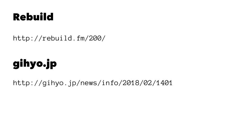 Rebuild http://rebuild.fm/200/ gihyo.jp http://...