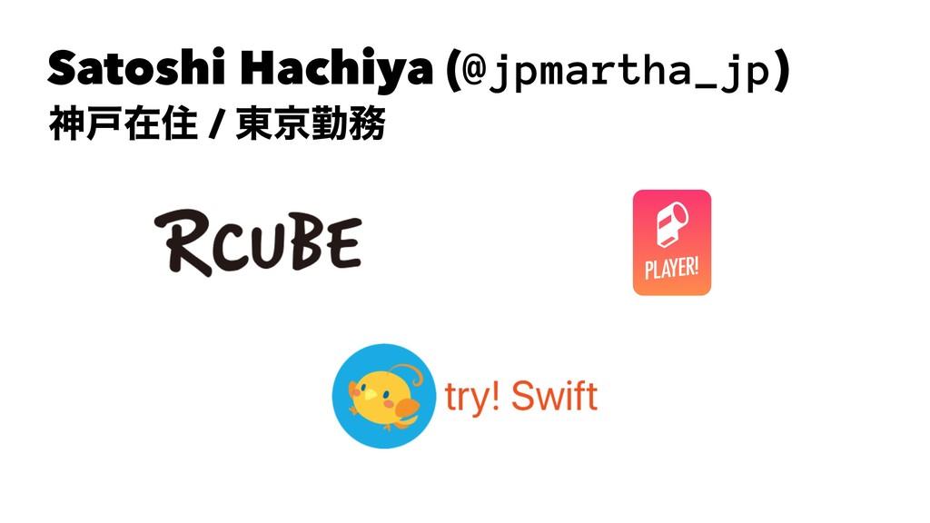 Satoshi Hachiya (@jpmartha_jp) ਆށࡏॅ / ౦ژۈ