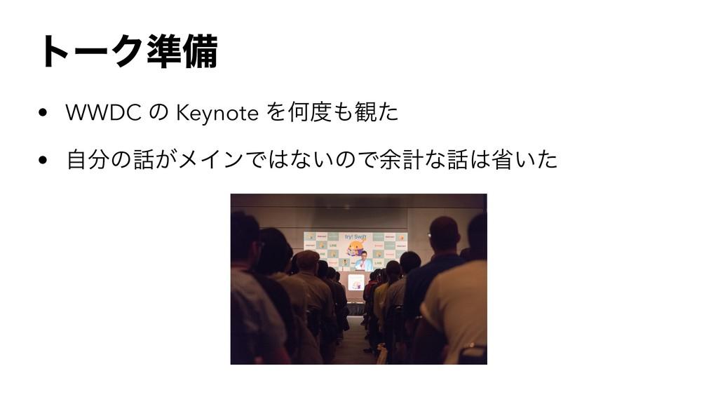 τʔΫ४උ • WWDC ͷ Keynote ΛԿ؍ͨ • ࣗͷ͕ϝΠϯͰͳ͍ͷͰ༨...
