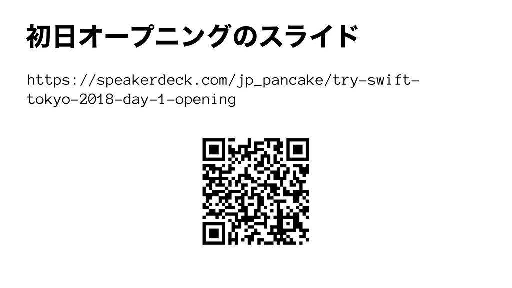 ॳΦʔϓχϯάͷεϥΠυ https://speakerdeck.com/jp_pancak...