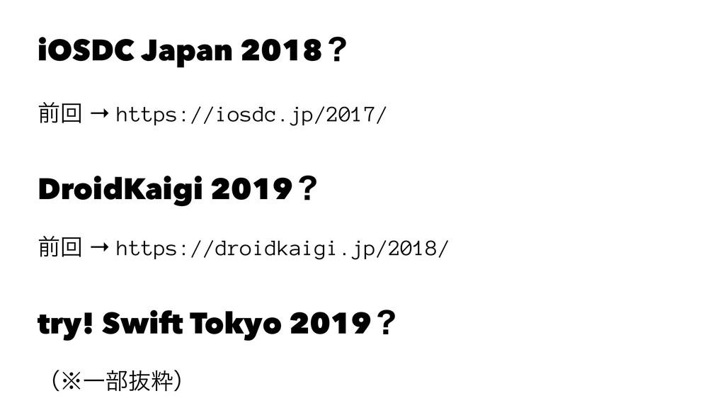 iOSDC Japan 2018ʁ લճ → https://iosdc.jp/2017/ D...