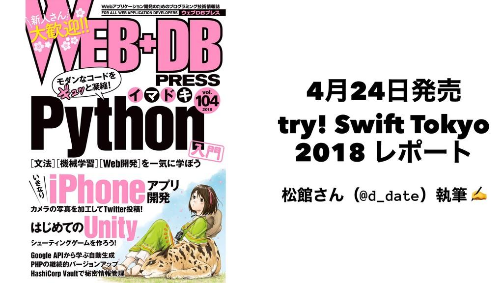 4݄24ൃച try! Swift Tokyo 2018 Ϩϙʔτ দؗ͞Μʢ@d_date...