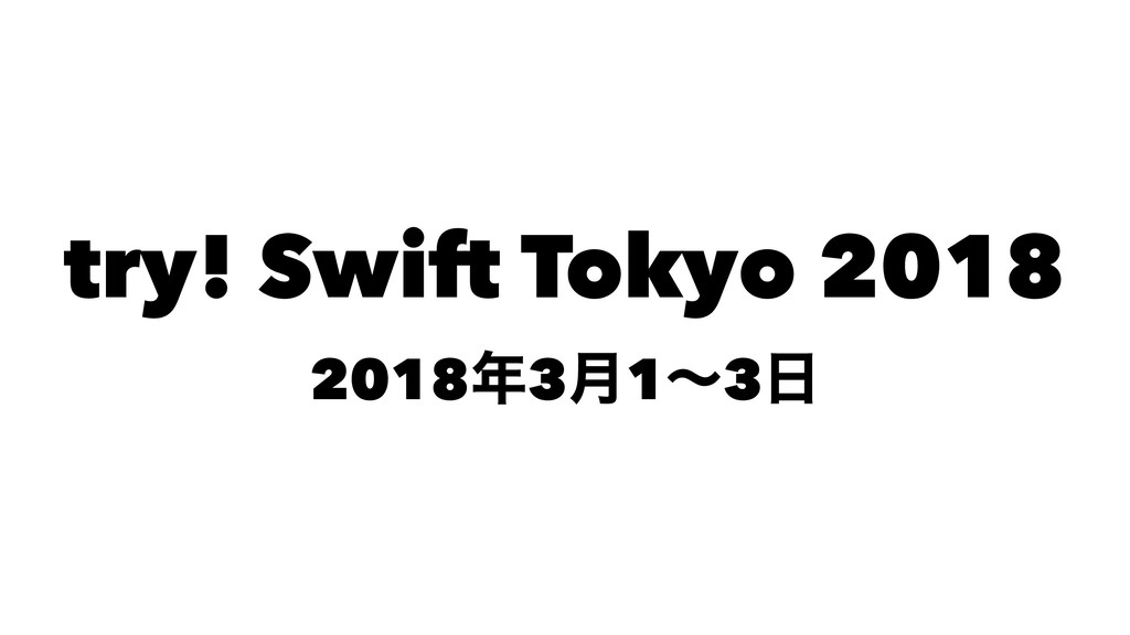 try! Swift Tokyo 2018 20183݄1ʙ3