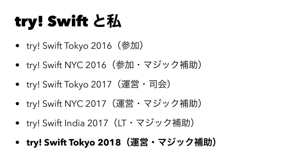 try! Swift ͱࢲ • try! Swift Tokyo 2016ʢՃʣ • try...