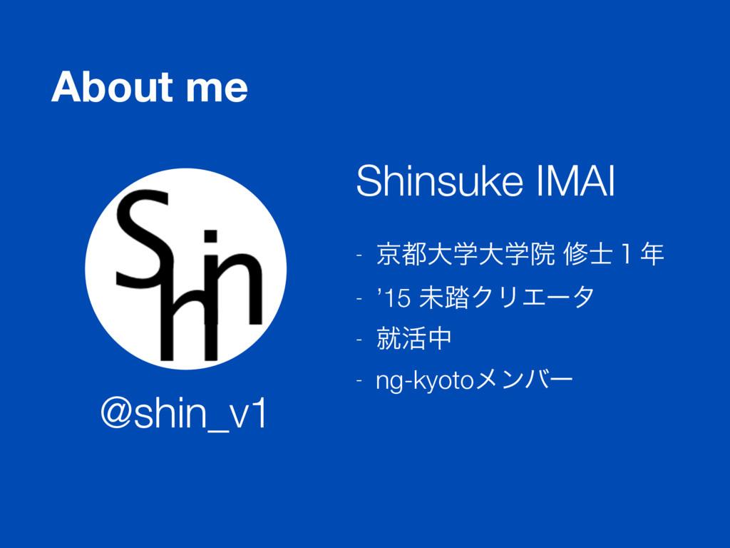@shin_v1 Shinsuke IMAI - ژେֶେֶӃ म̍ - '15 ະ౿Ϋ...