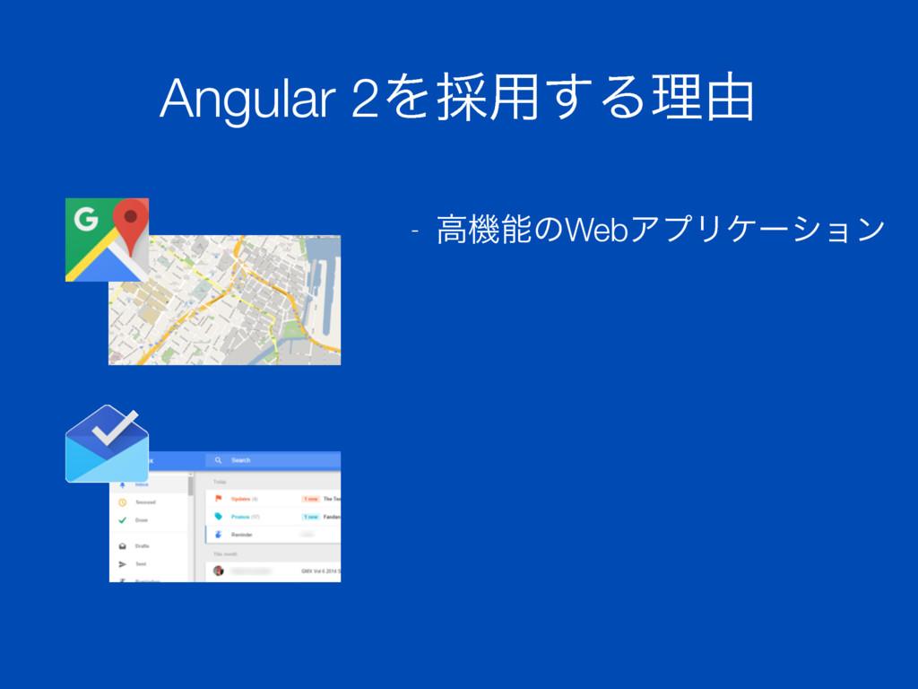 Angular 2Λ࠾༻͢Δཧ༝ - ߴػͷWebΞϓϦέʔγϣϯ