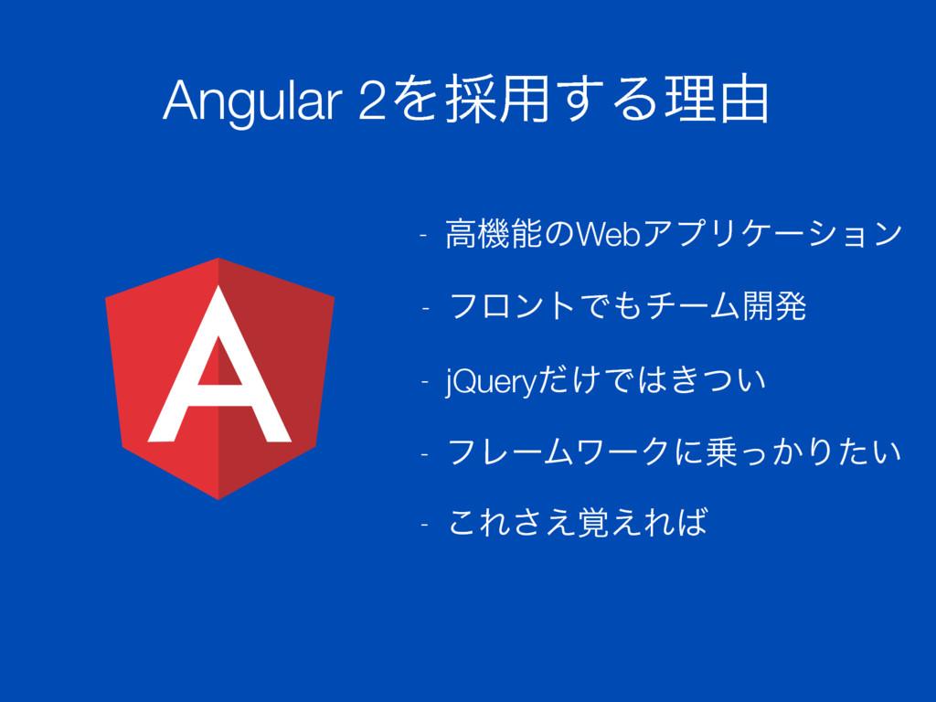 Angular 2Λ࠾༻͢Δཧ༝ - ߴػͷWebΞϓϦέʔγϣϯ - ϑϩϯτͰνʔϜ։...