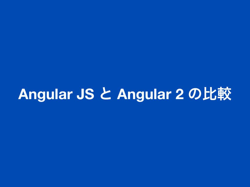 Angular JS ͱ Angular 2 ͷൺֱ