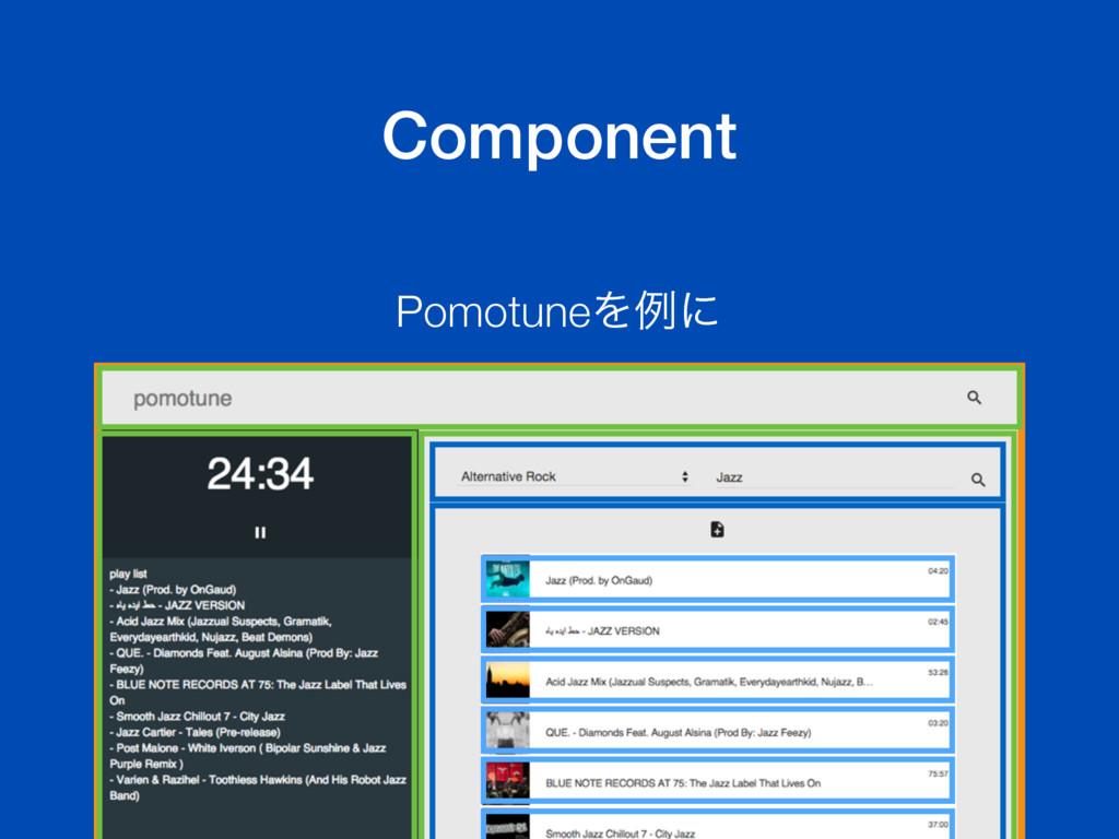 Component PomotuneΛྫʹ