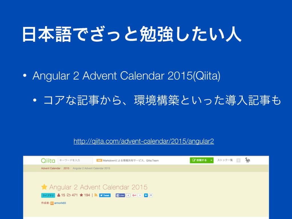 ຊޠͰͬ͟ͱษڧ͍ͨ͠ਓ • Angular 2 Advent Calendar 2015(...