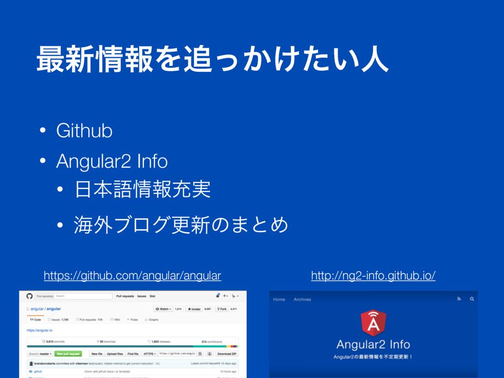 ࠷৽ใΛ͔͚͍ͬͨਓ • Github • Angular2 Info • ຊޠใॆ࣮...