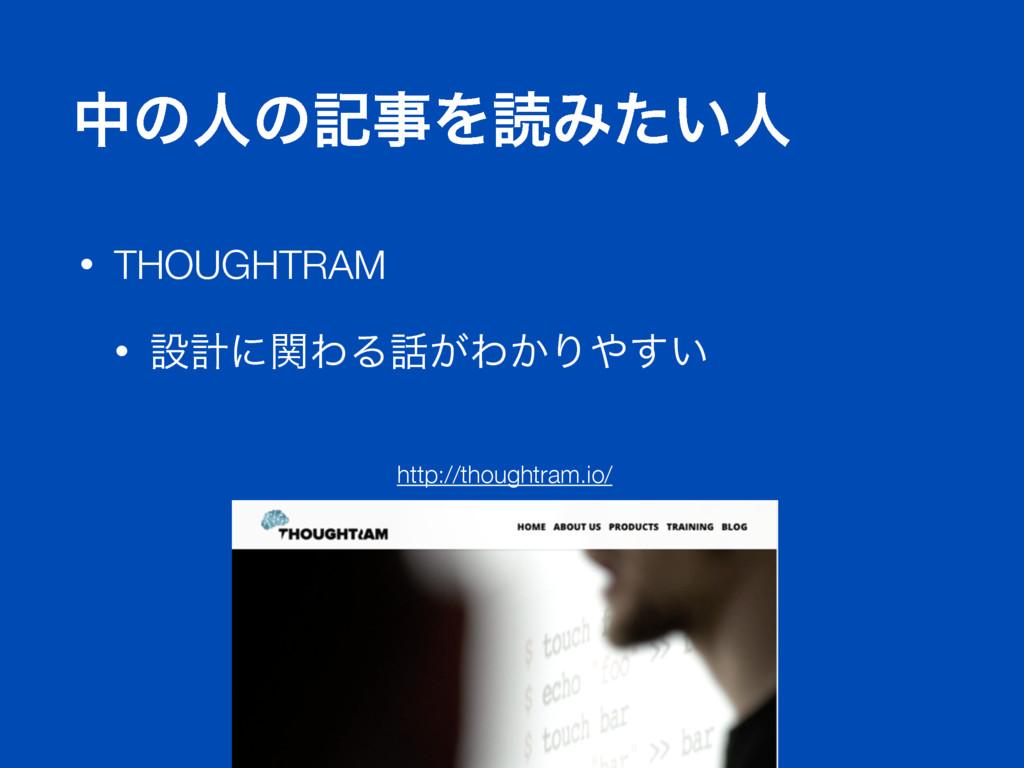 தͷਓͷهΛಡΈ͍ͨਓ • THOUGHTRAM • ઃܭʹؔΘΔ͕Θ͔Γ͍͢ http...