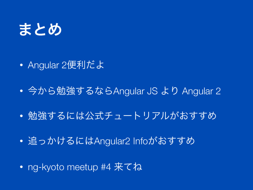 ·ͱΊ • Angular 2ศརͩΑ • ࠓ͔Βษڧ͢ΔͳΒAngular JS ΑΓ An...