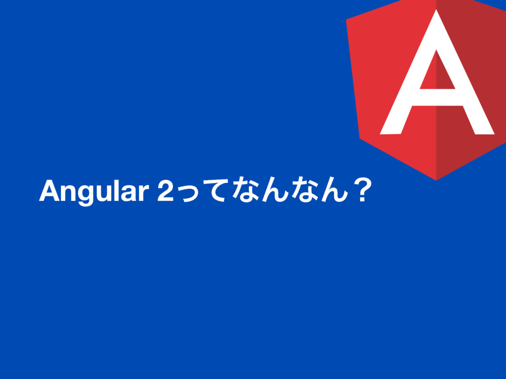Angular 2ͬͯͳΜͳΜʁ