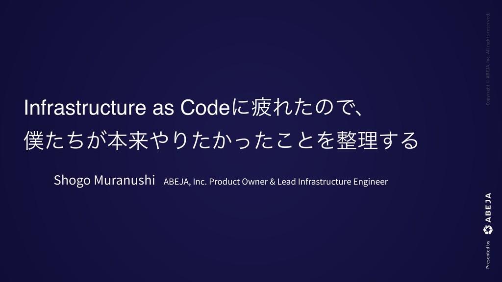 Infrastructure as CodeʹർΕͨͷͰɺ ͕ͨͪຊདྷΓ͔ͨͬͨ͜ͱΛཧ...