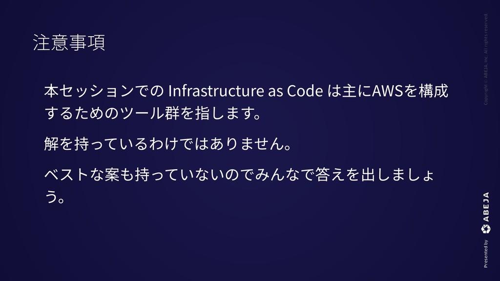 本セッションでの Infrastructure as Code は主にAWSを構成 するための...