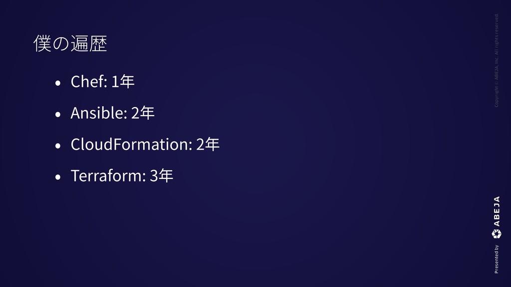 • Chef: 1年 • Ansible: 2年 • CloudFormation: 2年 •...