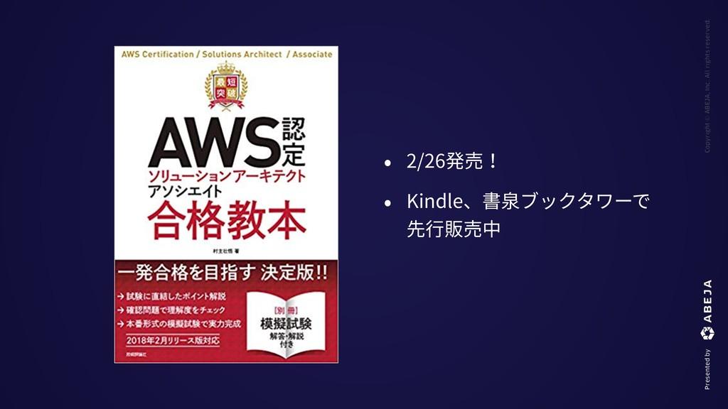 • 2/26発売! • Kindle、書泉ブックタワーで 先⾏販売中