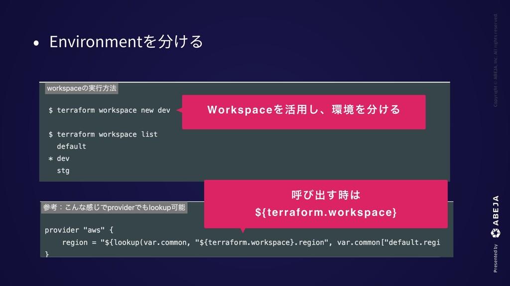 • Environmentを分ける WorkspaceΛ׆༻͠ɺڥΛ͚Δ ݺͼग़͢ $...