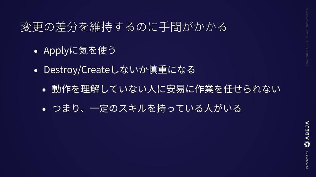 • Applyに気を使う • Destroy/Createしないか慎重になる • 動作を理解し...