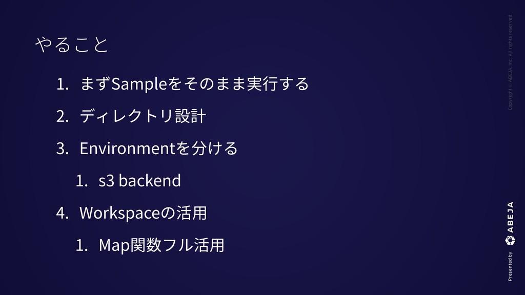1. まずSampleをそのまま実⾏する 2. ディレクトリ設計 3. Environment...