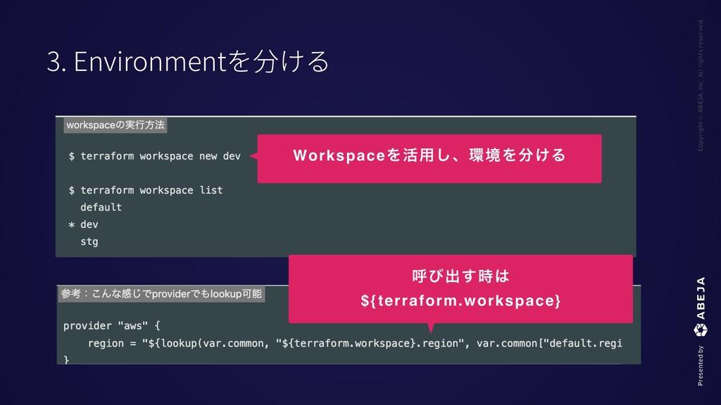 3. Environmentを分ける WorkspaceΛ׆༻͠ɺڥΛ͚Δ ݺͼग़͢ ...