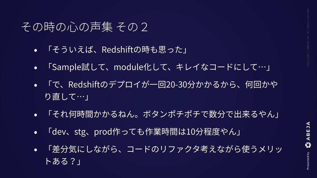 • 「そういえば、Redshiftの時も思った」 • 「Sample試して、module化して...