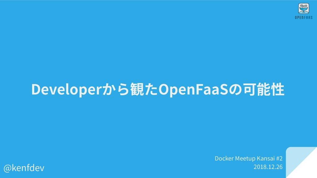 Docker Meetup Kansai #2 2018.12.26 Developerから観...