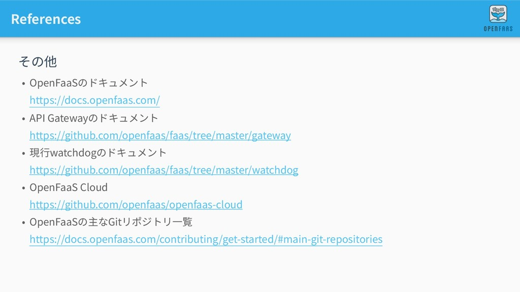 References • OpenFaaSのドキュメント