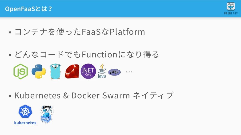 OpenFaaSとは? • コンテナを使ったFaaSなPlatform • どんなコードでもF...