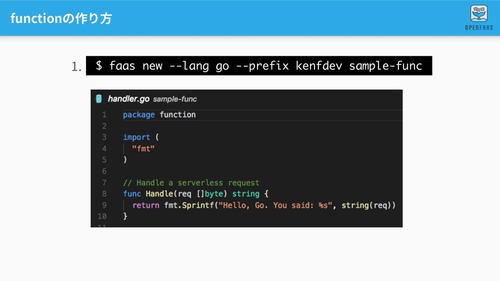 functionの作り⽅ $ faas new --lang go --prefix kenf...