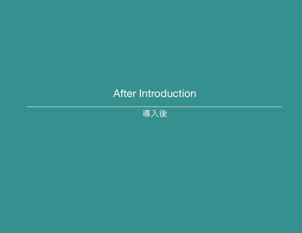 After Introduction ಋೖޙ